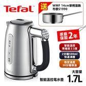送WMF14cm單柄湯鍋【Tefal法國特福】1.7L智能溫控電水壺 (KI710D70)