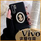 文藝女孩 Vivo Y72 Y50 Y20s Y19 Y17 Y15 Y12 X50 Pro X60 黑殼 珍珠磨砂 手機殼 全包邊軟殼 掛繩孔