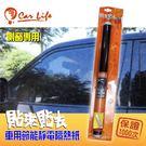 Car Life貼來貼去遮陽隔熱膜-側窗...