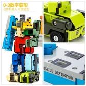 拼裝玩具兒童數字變形玩具金剛合體機器人字母益智拼裝男孩3-4歲生日禮物 快速出貨