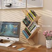 書架 桌上樹形書架兒童簡易置物架學生用桌面書架書柜儲物架收納架·夏茉生活IGO