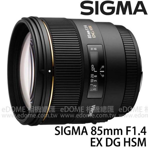 SIGMA 85mm F1.4 EX DG HSM (公司貨)