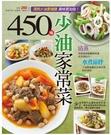 【楊桃文化】450種少油家常菜