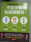 【書寶二手書T9/養生_ZAJ】不吃中藥,也能調體質!_歐陽英