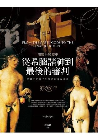 用圖片說歷史:從希臘諸神到最後的審判,揭露光芒萬丈的神話與傳說故事