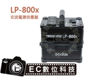 【EC數位】 GODOX 神牛 LP-800X 交流電源供應器 USB 戶外供電 外景攝影 外拍 棚燈 LP800X