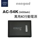[贈防潮箱] enerpad AC54K...