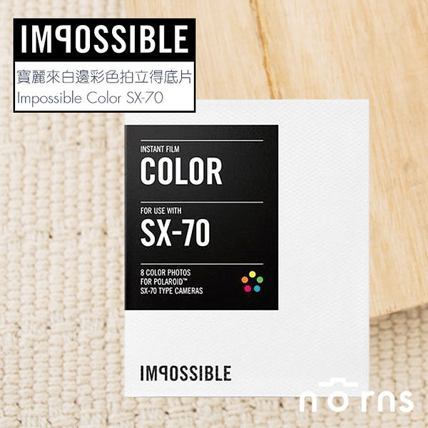 【IMPOSSIBLE SX-70 拍立得白邊彩色底片】Norns 寶麗來 Polaroid 免遮光
