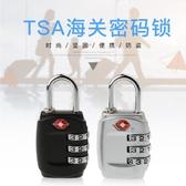 出國海關鎖tsa密碼鎖拉桿箱包旅行箱防盜鎖托運通關鎖行李箱掛鎖