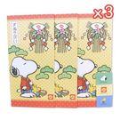 Sanrio SNOOPY日本製和風紅包袋-經濟組合包(3枚入*3組,共9枚入)★funbox★_040754*3