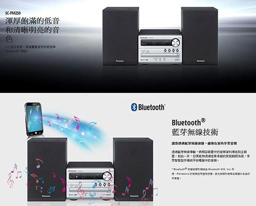 『Panasonic國際牌-薄型藍牙/USB組合音響 SC-PM250 / SCPM250 / SC-PM250-S -免運費-