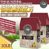 【培菓平價寵物網】Tuscan托斯卡》低過敏無穀天然犬糧(火雞+雞+蔬果) 28.6磅