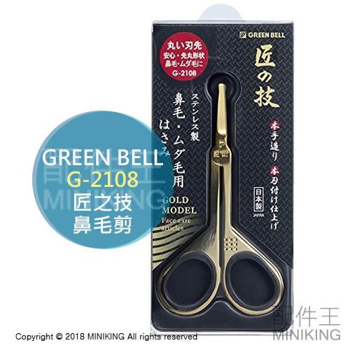 【配件王】日本代購 日本製 匠之技 Green Bell 綠鐘 G-2108 不鏽鋼 鼻毛剪 鼻毛刀 修容剪 金色