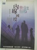 【書寶二手書T1/投資_BWT】台北金融物語-內線國度_黃國華