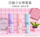 筆袋筆盒 韓版創意學生筆簾卷筆袋可愛INS少女心文具袋簡約女生小清新鉛筆袋 莫妮卡小屋