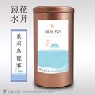 茉莉烏龍茶(100g)甘潤的茶湯多了新鮮花香。鏡花水月。