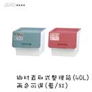 台灣製造 塑膠保鮮盒 塑膠收納箱 有蓋玩具儲物箱 鄉村直取式整理箱(雙色任選)