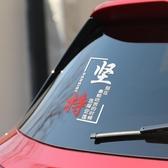 後玻璃車貼創意文字後窗貼紙個性裝飾網紅車貼堅持文字汽車貼紙