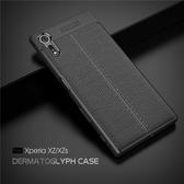店長推薦 索尼XperiaXZ手機殼皮革紋XZs保護套F8332全包G8232防摔硅膠軟殼