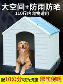 狗窩防雨狗狗室外塑料房子型保暖狗屋四季通用大型犬冬天戶外狗籠YXS 優家小鋪