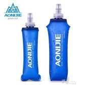 運動軟水壺可塑性軟水袋可折疊越野跑步水袋150/250/500ML 道禾生活館