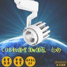 軌道燈價格 最優惠 COB軌道燈華臣A022 30W / 30瓦 led軌道燈 免運費 -白殼