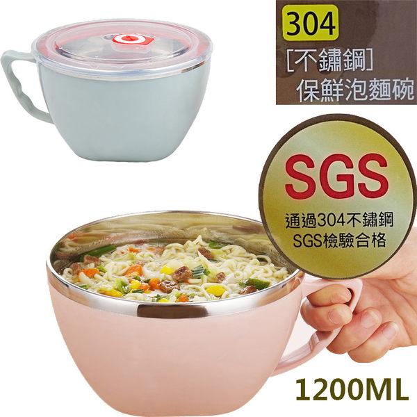 304不鏽鋼保鮮泡麵碗(1200ml) / 隔熱碗 / 不銹鋼碗