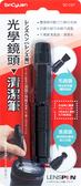 光學鏡頭清潔筆 【sin cyuan】多廣角特賣廣場