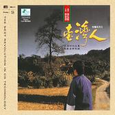 【停看聽音響唱片】【XRCD】郭金發臺灣人有聲系列II