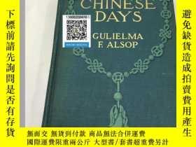 二手書博民逛書店【罕見原版 】1918英文原版《我在中國的日子》 My Chin