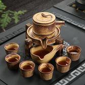 復古石磨半自動茶具套裝家用功夫時來運轉創意懶人日式泡茶器 js14305『紅袖伊人』