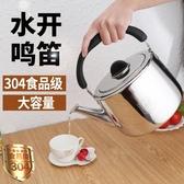 304不銹鋼鳴音燒水壺燃氣 加厚大容量家用煲水壺電磁爐開水壺 快速出貨