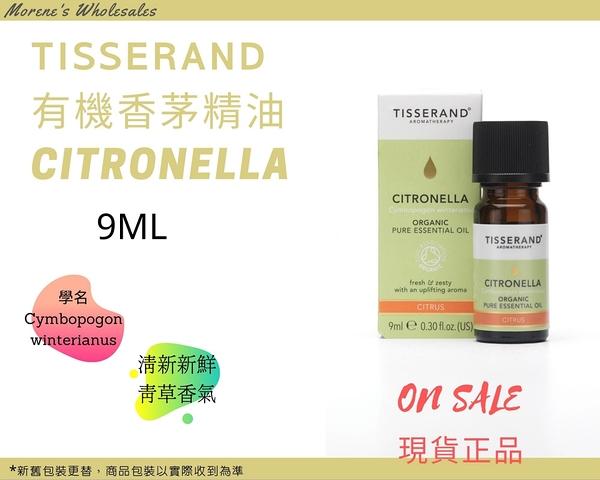 Tisserand 香茅(有機)精油 Citronella Organic Essential Oil 9ml 現貨正品 快速發貨【Morene】