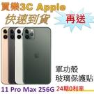 Apple iPhone 11 Pro Max 256G 手機,送 軍功殼+玻璃保護貼,A2218,24期0利率