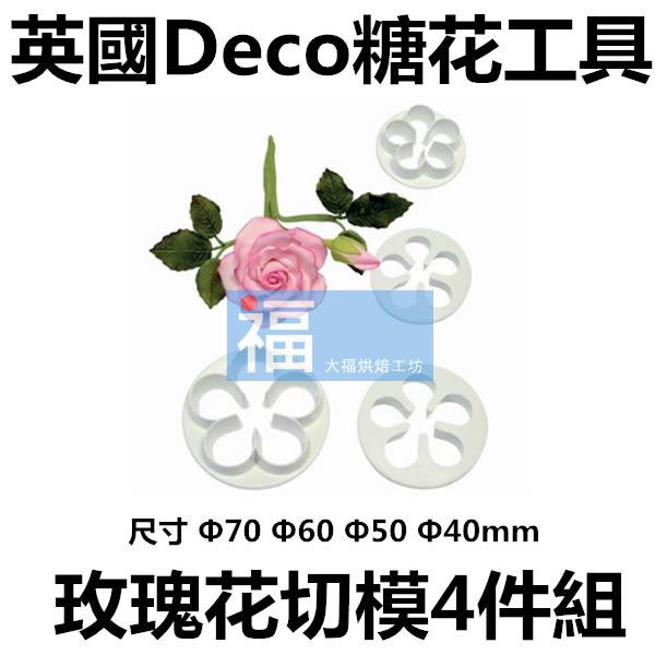 英國Deco【玫瑰花切模4件組】翻糖工具參考Wilton惠爾通色膏Carma翻糖模具彈簧壓模蛋白粉糖花