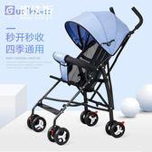 嬰兒推車簡易折疊迷你寶寶傘車四季旅游 魔法街