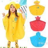 兒童雨衣雨鞋套裝男女童學生雨靴幼兒園寶寶自行車親子斗篷式雨披【快速出貨八折優惠】