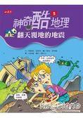 神奇酷地理5:翻天覆地的地震