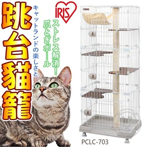 【培菓幸福寵物專營店】日本IRIS》PCLC-703跳台貓籠69*54.5*169cm