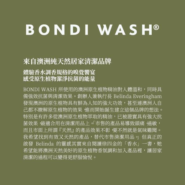 【BONDI WASH】塔斯曼尼亞胡椒&薰衣草植萃防護噴霧(新配方) 300ML