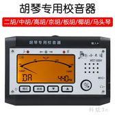 電子調音器二胡中胡高胡京胡板胡馬頭琴校音定音器 JA7709『科炫3C』
