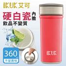 IKUK艾可 真空雙層內陶瓷保溫杯360ml-火把好提桃色 IKHI-360PK