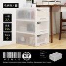 【收納職人】莫耳簡約風抽屜型收納箱(小/3入)/H&D東稻家居