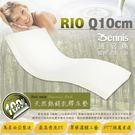 【班尼斯國際名床】~【雙人加大6x6.2尺x10cm】頂級100%馬來西亞天然乳膠床墊