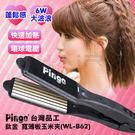 Pingo台灣品工鈦金 寬薄板玉米夾 (WL-B62) 波浪夾 環球電壓【HAiR美髮網】