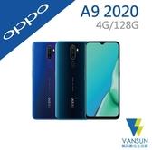 【贈便利貼+支架+觸控筆】OPPO A9 2020 (4G/128G) CPH1941 6.5吋 智慧型手機【葳訊數位生活館】