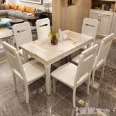 餐桌椅組大理石餐桌椅組合現代簡約家用4人6人飯桌子小戶型輕奢實木餐桌LX 智慧e家