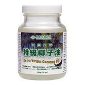 【單罐只要380】長庚生技頂級冷壓特級椰子油454g (12瓶) 新鮮椰子冷壓製成