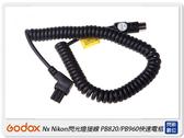 GODOX 神牛 PB-Nx PB820/PB960快速電瓶 尼康閃光燈接線 適SB910 SB800(Nx,公司貨)