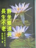 【書寶二手書T5/宗教_HOU】靜坐修道與長生不老_南懷瑾